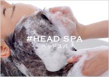 HEAD SPA ヘッドスパ