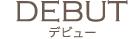 DEBUT デビュー